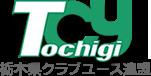 栃木県クラブユース連盟