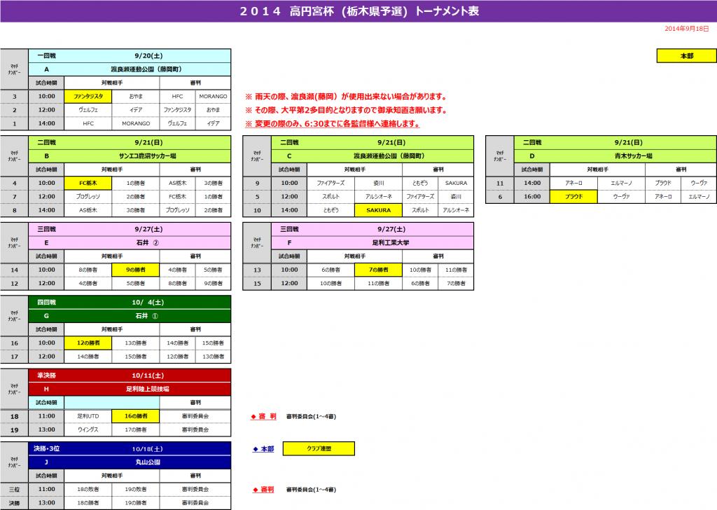 takamadomiya_Schedule.fw