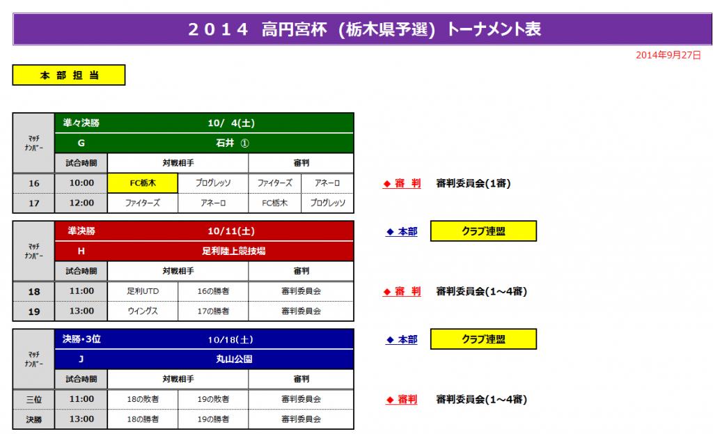 takamadomiya_Schedule2.fw